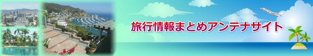 旅行情報まとめサイト